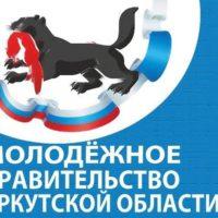 Молодежное правительство Иркутской области