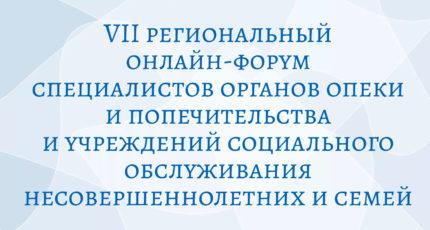 VII региональный онлайн-форум специалистов органов опеки и попечительства и учреждений социального обслуживания несовершеннолетних и семей Иркутской области