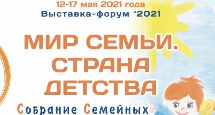 13 мая 2021 года состоится VII региональный Форум приемных родителей Иркутской области