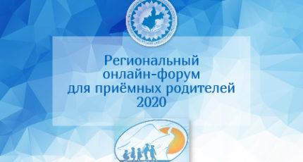 23 ноября 2020 года в Иркутской области пройдет региональный онлайн-форум для приемных родителей